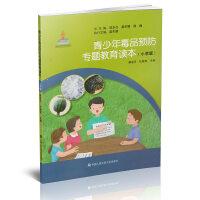 青少年毒品预防专题教育读本(小学版) 中国人民公安大学出版