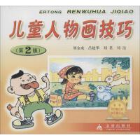 儿童人物画技巧(第2版) 金盾出版社