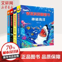 情境洞洞翻翻书(4册) 湖北美术出版社