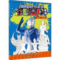 高斯奥特曼/奥特英雄与大怪兽.涂鸦星球系列 安徽少年儿童出版社
