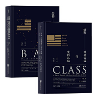 福塞尔作品2册套装:格调+恶俗(精装修订第3版)