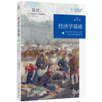 经济学基础(第7版)