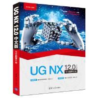 UG NX 12.0中文版完全自�W手��