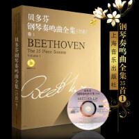 贝多芬钢琴奏鸣曲全集35首卷1 原版引进 附CD 上海音乐出版社 贝多芬钢琴谱奏命运第五交响曲 钢琴练习曲教材教程 钢