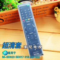 SONY索尼电视RM-SD023SD017018024022遥控器保护套遥控器套