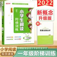 2020新概念小学生阅读阶梯训练一年级升级版 小学生课外阅读书籍一年级上册下册语文阅读理解提升训练写作真题辅导书