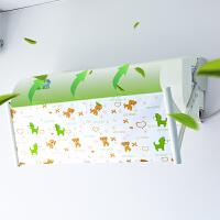 空调遮风板防直吹空调挡风板挡板出风口冷气挡风罩坐月子空调挡板