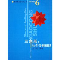 【旧书二手书9成新】三角形:从全等到相似/数学奥林匹克小丛书(初中卷6) 9787561740743 华东师范大学出版