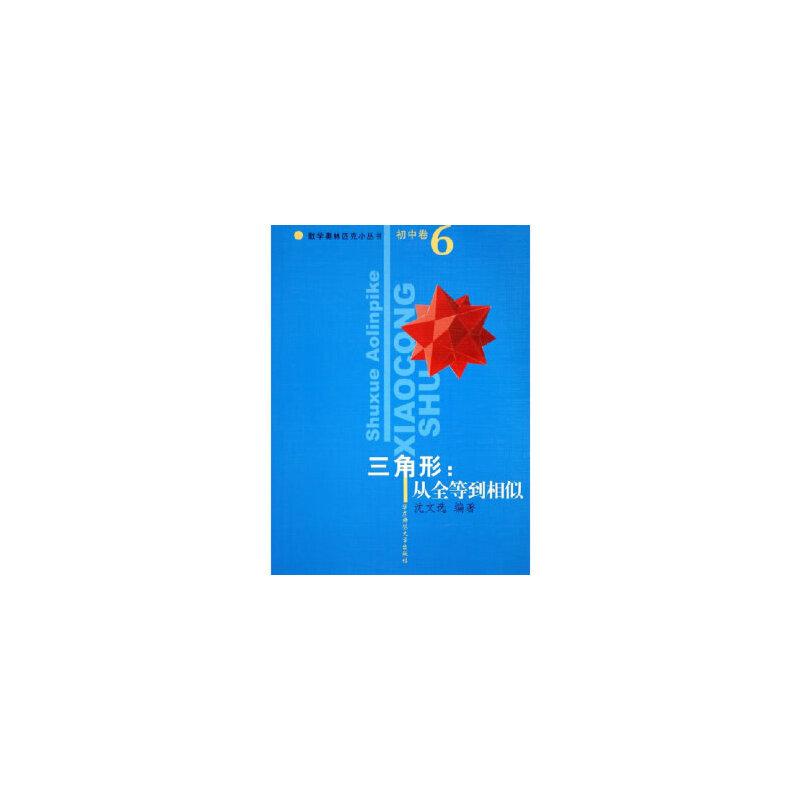 【旧书二手书9成新】三角形:从全等到相似/数学奥林匹克小丛书(初中卷6)  9787561740743 华东师范大学出版社