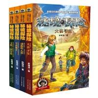 彭绪洛科学探索书系 秘境探险系列(套装共4册)