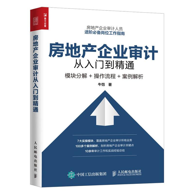 房地产企业审计从入门到精通 模块分解 操作流程 案例解析 房地产企业审计操作指南,7大实操模块、100多个案例解析,系统化的审计思维、方法、工具,凝聚作者10余年审计工作和实战经验。