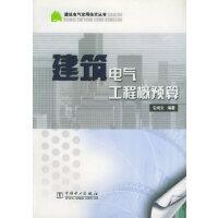 建筑电气工程概预算/建筑电气实用技术丛书