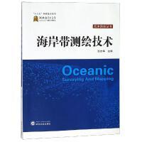 海岸带测绘技术 武汉大学出版社