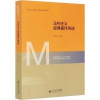 马列主义经典著作导读 北京师范大学出版社