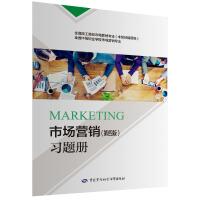 市场营销(第4版)习题册 中国劳动社会保障出版社