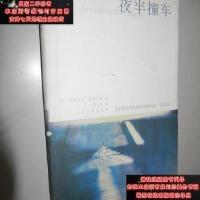 【二手旧书9成新】夜半撞车 (法)帕特里克.莫迪亚诺 著 精装本9787020050673