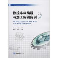 数控车编程与加工实训实例 重庆大学出版社