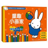 童趣小画家-米菲 套装全两册