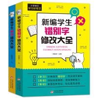 新编学生错别字+病句修改大全(全2册)与统编语文教材配套学习