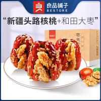 良品铺子 芝麻味红枣夹核桃208g枣子枣类果干零食特产新疆大枣