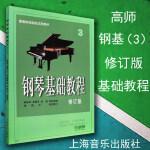 正版 钢琴基础教程3(修订版)高师 钢基第三册 钢琴教材 练习曲谱 书籍 上海音乐出版社