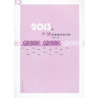 2013年中��思想�S�P排行榜