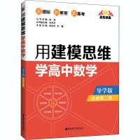 用建模思维学高中数学 必修第2册 导学版 华东理工大学出版社