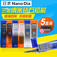 日本UNI三菱自动铅笔芯0.5/0.3/0.7纳米钻石特硬替芯学生用文具绘图专用2H自动铅不断芯3B活动铅笔黑HB进口2