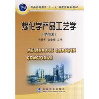 煤化学产品工艺学(第2版)(高)\肖瑞华