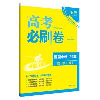 理想树67高考 2018新版 高考必刷卷 题型小卷21套 数学(理)