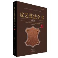 皮艺技法全书