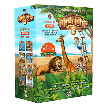 神奇树屋·美国国宝童书·故事基础·第3·4辑(5-12岁独立阅读) 千万家长口碑之选,畅销25年,34种语言,热卖1.34亿册,8大主题,将人文历史、自然地理、科学实践和小说于一体,小学课外书一套就够了。