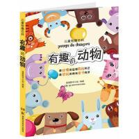 【95成新正版二手书旧书】儿童智趣百科 有趣的动物 漫漫图书小组