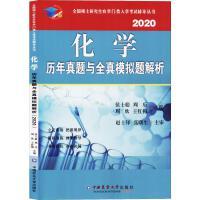 化学历年真题与全真模拟题解析 2020 中国农业大学出版社