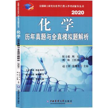 化学历年真题与全真模拟题解析 2020 中国农业大学出版社 【文轩正版图书】