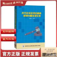 正版包发票 执行法律及司法解释疑难问题处理实务 徐卉 6DVD +1本教材 光盘影碟片 正规北京增值税机打发票 满50