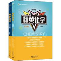 精英化学(初中版)(全2册) 上海教育出版社