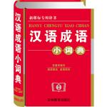 汉语成语小词典(全新修订版)(多功能全面实用,任意字速查索引,想怎么查就怎么查)