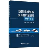 热固性树脂基复合材料预浸料使用手册