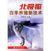 北极狐四季养殖新技术