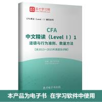 2017年CFA中文精读(Level Ⅰ)1 道德与行为准则、数量方法【含2013~2015年真题及详解】