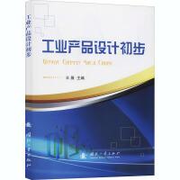 工业产品设计初步 国防工业出版社