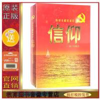 正版包发票 历史文献纪录片:信仰―我们的故事 3DVD+1书 卡书精装版 正规北京增值税机打发票 满500送16G U