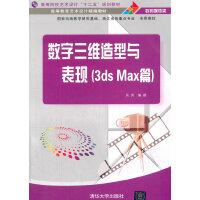 数字三维造型与表现 (3ds max篇)(高等教育艺术设计精编教材)