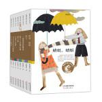 殷健灵暖心成长书(共8册)