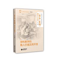 """""""生命・实践""""教育学研究(第三辑):学科教学的育人价值及其开发"""