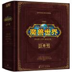 魔兽世界立体书