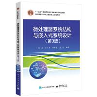 微处理器系统结构与嵌入式系统设计(第3版)