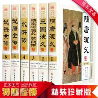 中国历史演义小说精装16开全6册 中国历史小说 演义小说 正版书籍