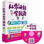 从零开始学韩语:韩语入门必修5堂课(含光盘)